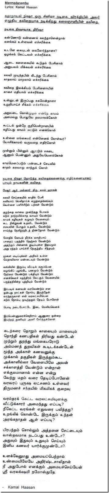 Lyric naan movie song lyrics : Tamilsong Lyrics: 2010